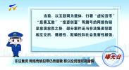 曝光台| 非法集资 网络传销犯罪仍然猖獗 群众投资理财需谨慎-190516