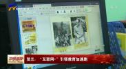 """贺兰:""""互联网""""引领教育加速跑-190528"""
