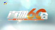 直播60分-190507