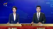 宁夏新闻联播(卫视)-190515