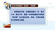 """宁夏今年中考自主招生更加规范 """"宏志班""""""""资助班""""将被取消-190505"""