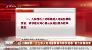 扫黑除恶:王生等人利用家族势力结伙犯罪 警方征集线索-190528