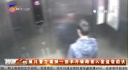 银川警方端掉一技术开锁跨省入室盗窃团伙-190502