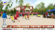 2019中国小蓝球联赛(宁夏中宁赛区)进入决赛阶段-190528