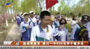 激扬青春梦 银川一中900名学子健步走-190502