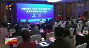 宁夏供销电子商务产业发展有限公司揭牌成立-190511
