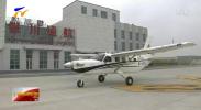 宁夏首架大棕熊100型飞机交付银川月牙湖通用机场使用-190503