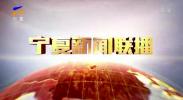 宁夏新闻联播(卫视)-190517