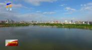 银川因环境改善受到国家督查激励-190514