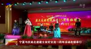 宁夏与庆尚北道建立友好交流15周年活动在银举行-190515