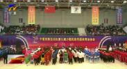 宁夏回族自治区第九届少数民族传统体育运动会今天闭幕-190520