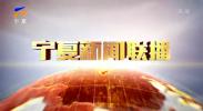 宁夏新闻联播(卫视)-190521