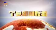 宁夏新闻联播(卫视)-190513