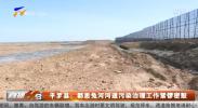 平罗县:都思兔河河道污染治理工作紧锣密鼓-190502