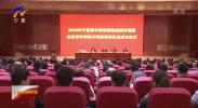 宁夏青年讲师团成成立-190509