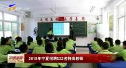 2019年宁夏招聘532名特岗教师-190511