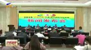 """2019""""丝绸之路""""宁夏银川国际马拉松赛将于5月26号鸣枪开赛-190520"""