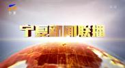 宁夏新闻联播(卫视)-190531