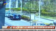 全区道路运输行业扫黑除恶暨打非治违现场会在彭阳举办-190501