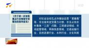 扫黑除恶进行时| 宁夏出台意见加强14个重点行业领域专项整治-190522