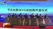 (壮丽70年 奋斗新时代)中国电信宁夏分公司举办千兆与5G数字经济创新大会-190515