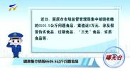 曝光台:固原集中销毁6505.5公斤食品-190509