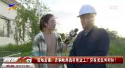 现场直播:青铜峡蒋西村附近工厂异味扰民何时休?-190523