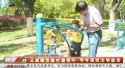 公园健身器材遭损坏 呼吁居民文明使用-190531