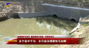 永宁县中干沟:水污染治理需快马加鞭-190525