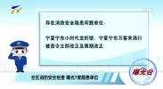 曝光台:全区消防检查 曝光7家隐患单位-190528