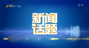 """赛场""""民族风""""炫出新水平-190521"""