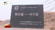 中宁:明长城修复加固工程进入收尾阶段-190518
