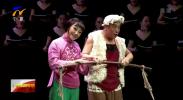 秦腔现代戏《王贵与李香香》在宁夏人民剧院精彩呈现-190511