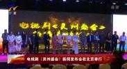 电视剧《灵州盛会》新闻发布会在北京举行-190515