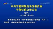中共宁夏回族自治区委员会干部任前公示公告 第4号