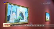 聚焦亚洲文明对话大会| 走 一起去看亚洲艺术作品展-190522