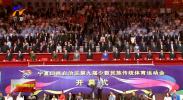 宁夏回族自治区第九届少数民族传统体育运动会开幕 石泰峰宣布开幕 咸辉致辞-190516