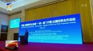 """中国—东盟青年企业家""""一带一路""""(宁夏)主题经贸合作活动开幕-190528"""