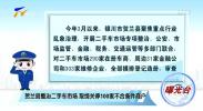 曝光台| 贺兰县整治二手车市场 取缔关停100家不合条件商户-190522