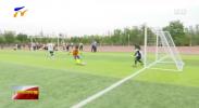 2019宁夏青少年校园足球夏令营最佳阵容选拔活动开赛-190520