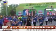 """2019""""丝绸之路""""宁夏银川国际马拉松赛5月26日开跑-190520"""