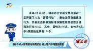 曝光台| 银川203人醉驾被吊销驾驶证 且五年内不得重新考取-190510