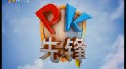 PK先锋-190507