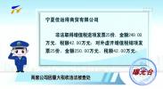 曝光台:两家公司因重大税收违法被查处-190527