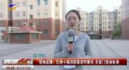 惠农区巴塞小城高层消防设施瘫痪 安全隐患大-190515