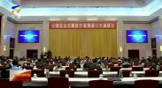 全国信息化和软件服务业工作座谈会在银川召开-190517