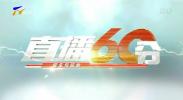 直播60分-190506
