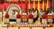 全区第九届少数民族传统体育运动会开幕-190516