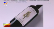 宁夏产区6款酒获得英国品醇世界葡萄酒大赛金奖-190531