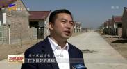 袁云福:结果扶贫接力棒 带领群众冲出贫困县-190511